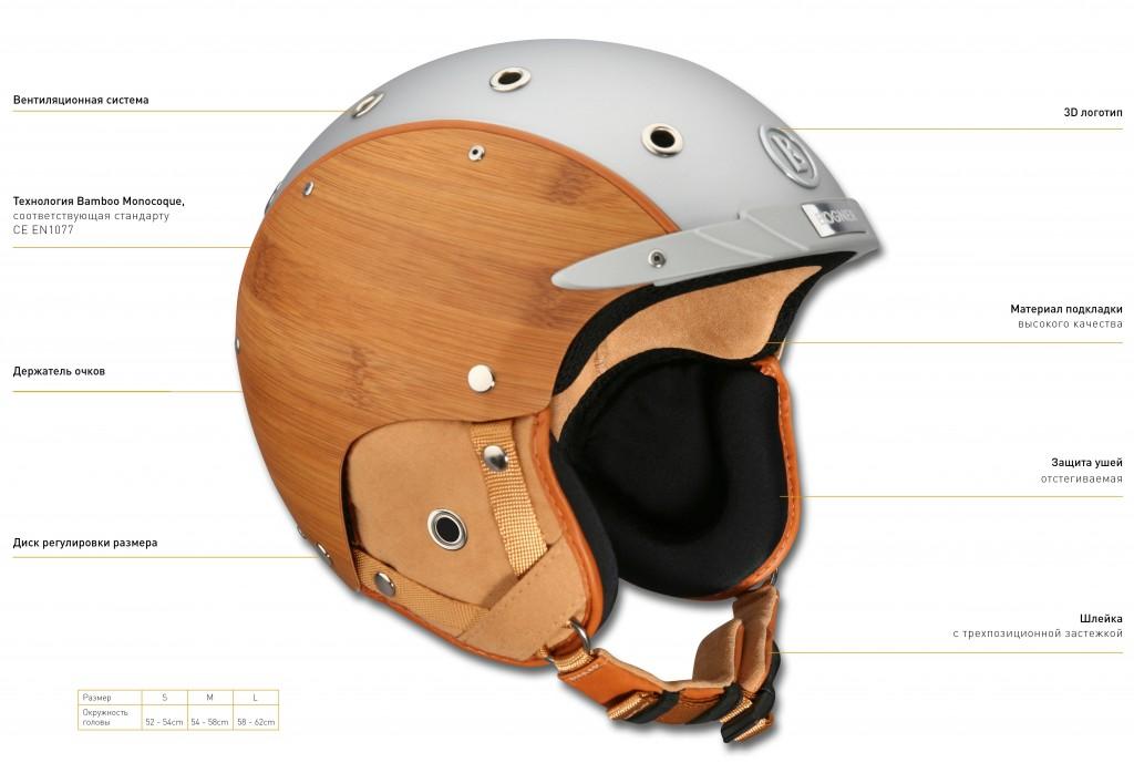 Шлем Bamboo ц.9240